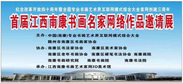 赣州南康区书画家365bet官网体育皇冠-(书法一)